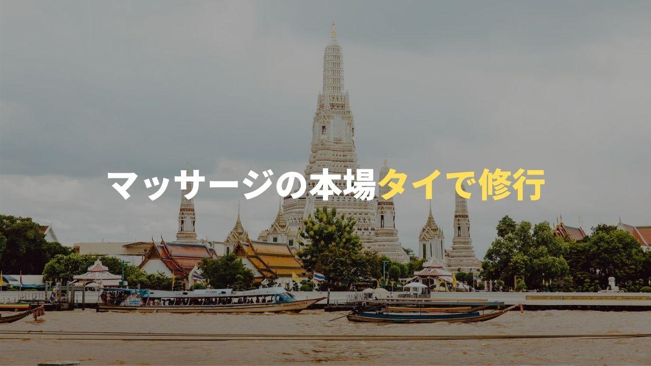マッサージの本場「タイ」で修行 | 岡山市北区のサロンSalon De しるく