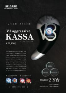 V3カッサ美顔器
